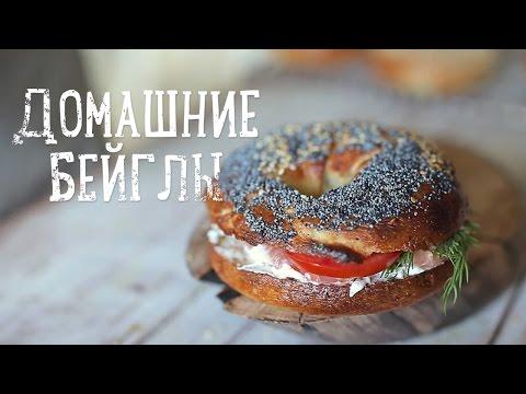 Домашние бейглы [Рецепты Bon Appetit]
