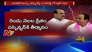 Fight between TRS MLA and MLC in Nizamabad District || Off The Record || NTV
