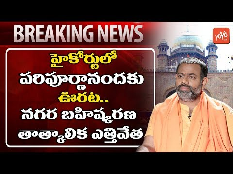 High Court Stay On Swami Paripoornananda Exiled From Hyderabad | YOYO TV Channel