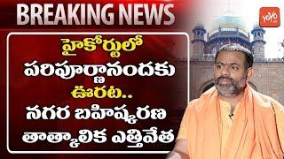High Court Stay On Swami Paripoornananda Exiled From Hyderabad