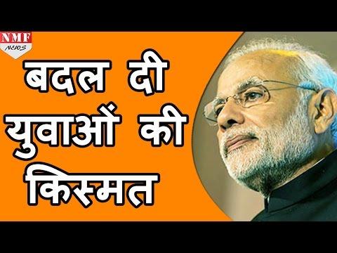 Narendra Modi ने बदल दी Youth की किस्मत, खास योजना से खुले Job के Option