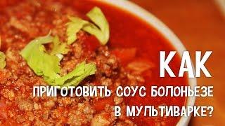 Соус болоньезе. Как приготовить соус болоньезе в мультиварке. #БолоньезеРецепт