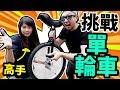 🚲挑戰單輪車!Mai原來是高手?!