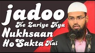 Jadoo Ke Zariye Kya Nukhsaan Ho Sakta Hai Aur Kya Jadu Ka ilaj Jadu Se Kar Sakte Hai By Adv  Faiz Sy