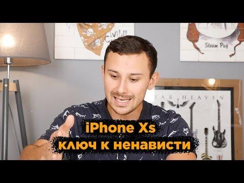 У ВСЕХ БОМБИТ ОТ IPHONE XS
