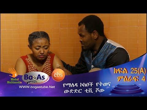 Ethiopia  Yemaleda Kokeboch Acting TV Show Season 4 Ep 25 B የማለዳ ኮከቦች ምዕራፍ 4 ክፍል 25 B