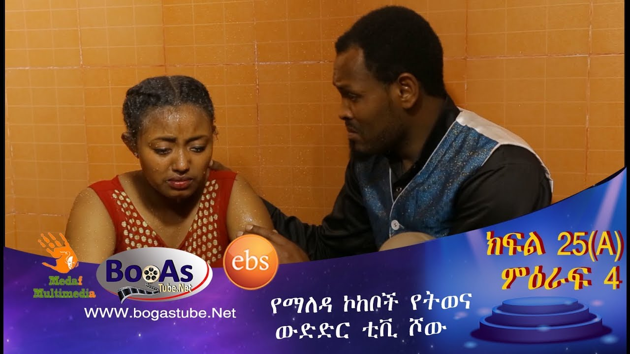 Yamelda Kokebuche Show on EBS TV in Amharic Season Four 25 B