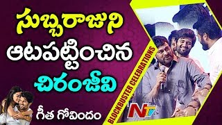 Chiranjeevi Teases Subbaraju at Geetha Govindam Blockbuster Celebrations | NTV