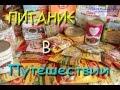 Еда в походе I Что мы ели в путешествии по Крыму I Сундук Путешествий