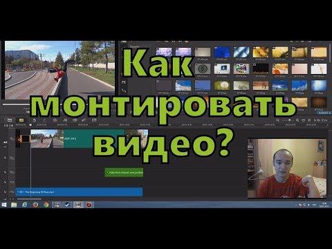 КАК МОНТИРОВАТЬ ВИДЕО ЛЕГКО - доступный урок по видеомонтажу | Corel VideoStudio X7