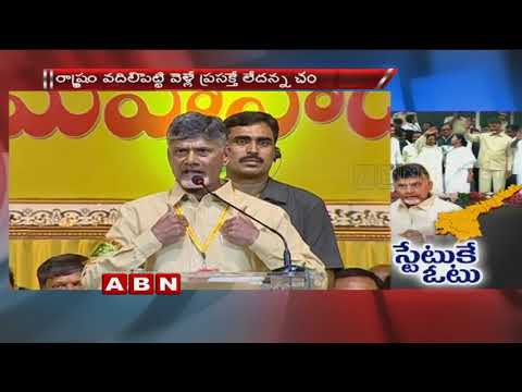 I don't want to become PM ,says Chandrababu Naidu