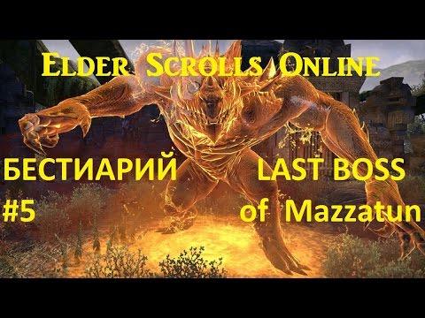 The Elder Scrolls Online БЕСТИАРИЙ #5 - Финальный Босс Маззатуна