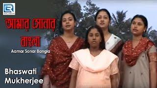 Aamar Sonar Bangla | Rabindra Sangeet | By Bhaswati Mukherjee | Gold Disc