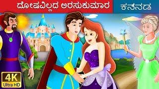 ದೋಷವಿಲ್ಲದ ಅರಸುಕುಮಾರ   Flawless Prince in Kannada   Kannada Stories   Kannada Fairy Tales
