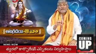 """ Aata kadara Shiva "" Song by Tanikella Bharani : TV5 News"