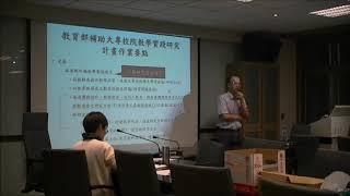 1081029教學研究分享暨行動研究講座_下半場(觀看影片)