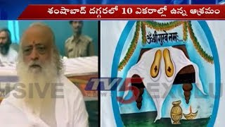 రేపిస్ట్ బాబా ఆశారాం కి హైద్రాబాద్లో ఆశ్రమం | Asaram Bapu