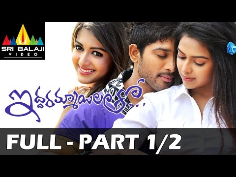 Iddarammayilatho Telugu Full Movie Part 1/2 | Allu Arjun, Amala Paul | Sri Balaji Video