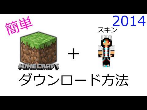 【ディエゴが教える】マインクラフト(無料)+スキンダウンロード方法!!<簡単>2015