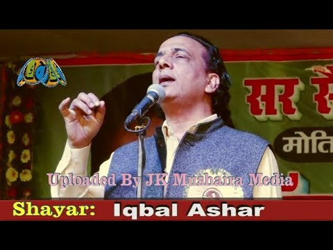 Iqbal Ashar All India Mushaira Motihari Bihar 2017 Con. Mohibbul Haque