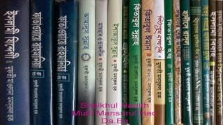 Mufti Mansurul Haq-মুহাব্বতের প্রাধান্যতা-জুম'আ-03.03.2017