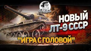 """НОВЫЙ ЛТ-9 СССР! """"Игра с головой"""" на T-54 Облегченный!"""