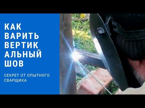 Как варить швы электросваркой - видео