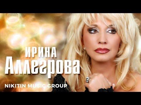 Ирина Аллегрова - Нас друг для друга создал бог