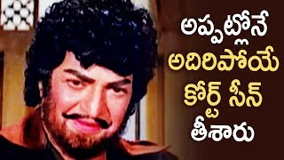 Sr NTR Bobbili Puli Movie Court Scene | Sridevi | Sr NTR Super Hit Movies | Telugu FilmNagar