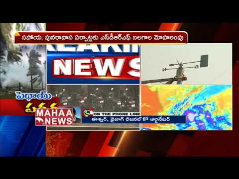 Phethai cyclone To Hit Andhra pradesh | High Alert | Mahaa News