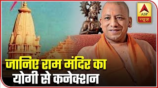 Know Yogi Adityanath's Connection With Ram Mandir  | ABP News