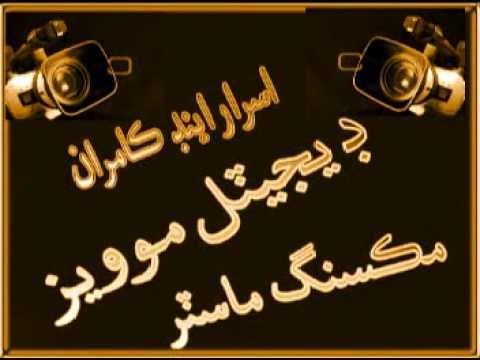 To Jehro Muhinjo Yaar Aa- Shaman Ali Mirali New Album 2013 Deewani Di video