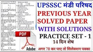 UPSSSC मंडी परिषद PREVIOUS YEAR PAPER /UPSSSC MANDI PARISHAD PRACTICE PAPER