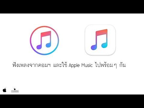 ใช้ Apple Music แต่อยากเอาเพลงจากคอมลง iPhone ด้วย จะทำอย่างไร?
