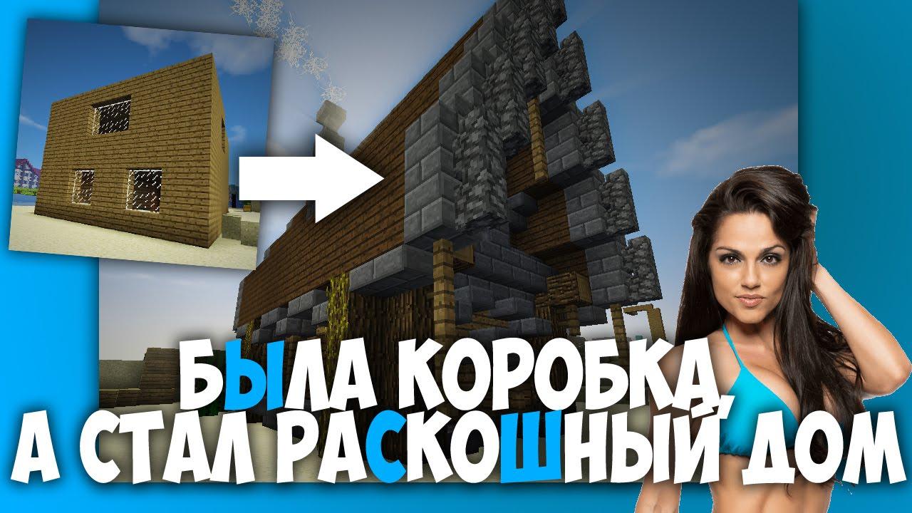 Как из коробки сделать дом в майнкрафт