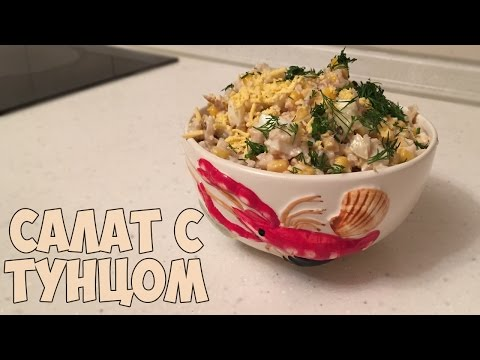 Обалденный салат с тунцом и рисом