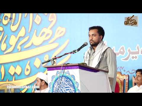Janab Qari Abideen || Qaumi Wilayat Convention || 18th August 2019