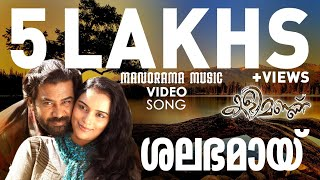 Kalimannu - Salabhamai song from Malayalam Movie Kalimannu