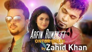 Arfin Rumey Feat Ontor boley by Zahid khan অারেফিন রুমি ফিচারিং বাংলা গান অন্তর বলে