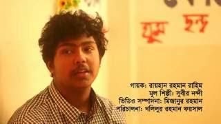 Ekta chilo shonar konna by Rahim