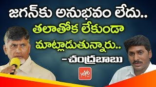 జగన్‌కు అనుభవం లేదు..! Chandrababu Criticizes YS Jagan over Legislative Affairs