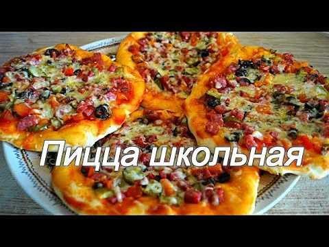 Пицца как в школе. Рецепт вкусной пиццы