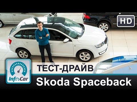 Skoda Rapid Spaceback 1.6 MPI 6AT - тест InfoCar.ua (Шкода Рапид Спейсбек)