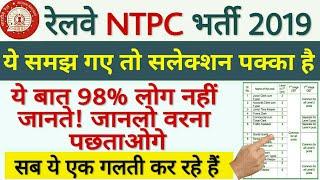 Railway NTPC 2019 : सलेक्शन पाना है तो ये काम जरूर करना || NTPC का सबसे महत्वपूर्ण विडीयो