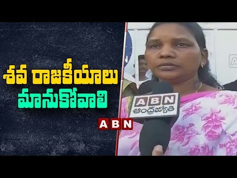 MLA Kidari Someshwar Rao Wife Held Protest Against Pawan Kalyan Over His Comments | ABN Telugu