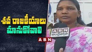 MLA Kidari Someshwar Rao Wife Held Protest Against Pawan Kalyan Over His Comments