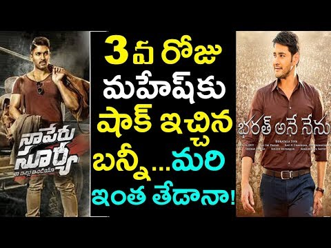 Bharat Ane Nenu Vs Naa Peru Surya 3rd Day Collections | Allu Arjun Movie Updates | Tollywood Nagar