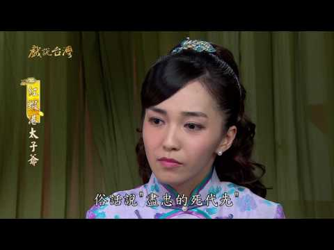 台劇-戲說台灣-紅蝦港太子爺-EP 04