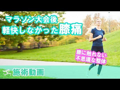 30代女性 ランニング後の左膝痛への整体介入