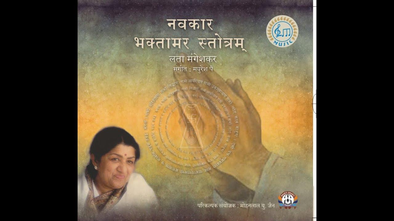 Bhaktamar Stotra by Lata Mangeshkar - YouTube